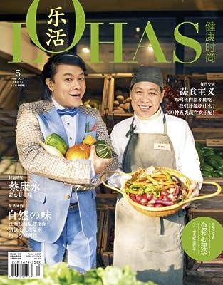 预售 健康时尚 6月刊.pdf