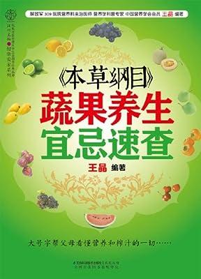 《本草纲目》蔬果养生宜忌速查.pdf