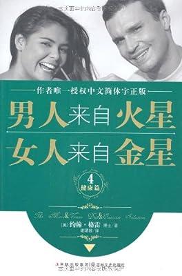 男人来自火星,女人来自金星4•健康篇.pdf