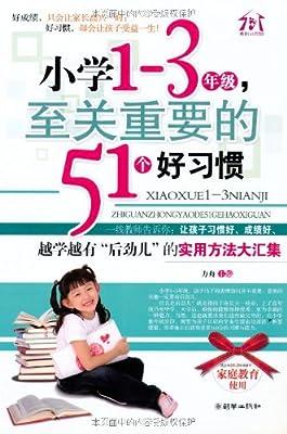 小学1-3年级,至关重要的51个好习惯.pdf