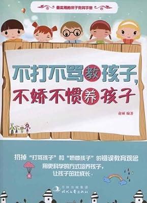 最实用的亲子教育手册:不打不骂教孩子不娇不惯养孩子.pdf