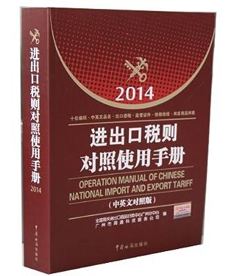 2014进出口税则对照使用手册 中英文对照版.pdf