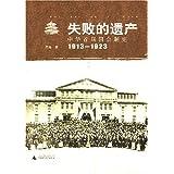 失败的遗产(中华首届国会制宪1913-1923)