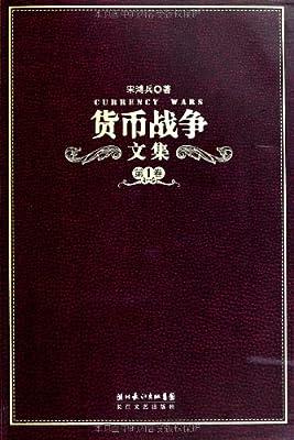 货币战争文集.pdf