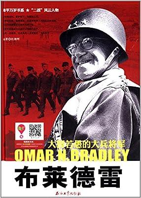 布莱德雷:大智若愚的大兵将军.pdf