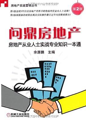 问鼎房地产:房地产从业人士实战专业知识一本通.pdf