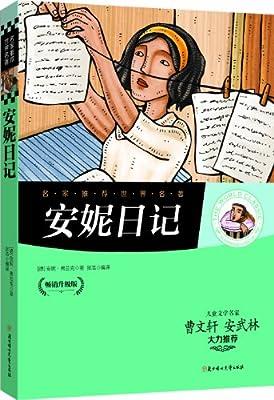 安妮日记.pdf