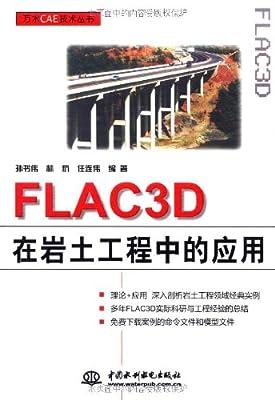 FLAC3D在岩土工程中的应用.pdf