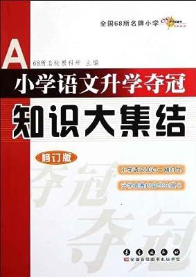 小学语文升学夺冠知识大集结.pdf