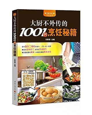 厨之道1001例系列丛书 :大厨不外传的1001例烹饪秘籍.pdf