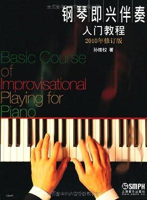 钢琴即兴伴奏入门教程.pdf