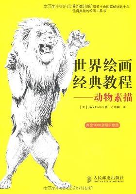 世界绘画经典教程:动物素描.pdf