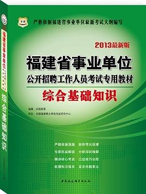 华图版2013•福建省事业单位公开招聘工作人员考试专用教材:综合基础知识.pdf