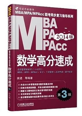 2014MBA MPA MPAcc联考同步复习指导系列:数学高分速成.pdf
