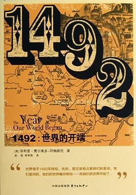 1492:世界的开端.pdf