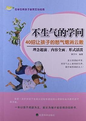不生气的学问:40招让孩子的怒气烟消云散.pdf