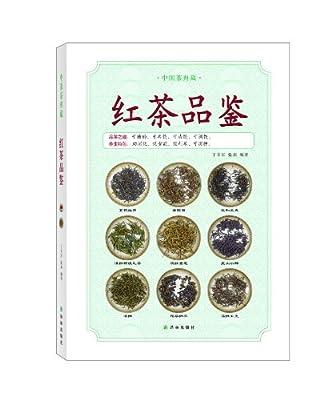 中国茶典藏:红茶品鉴.pdf