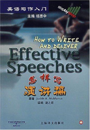 英语写作入门怎样写演讲稿:亚马逊:图书