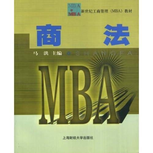 商法/新世纪工商管理教材