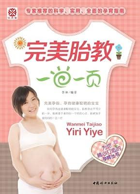完美胎教一日一页.pdf