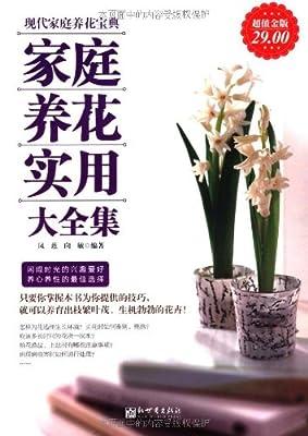 家庭养花实用大全集.pdf