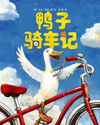 鸭子骑车记.pdf