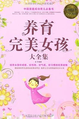 养育完美女孩大全集.pdf