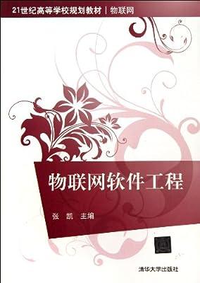 物联网软件工程.pdf