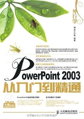 外行学PowerPoint 2003从入门到精通.pdf
