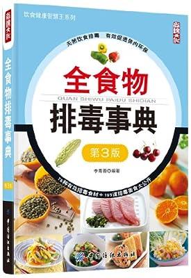 全食物排毒事典.pdf
