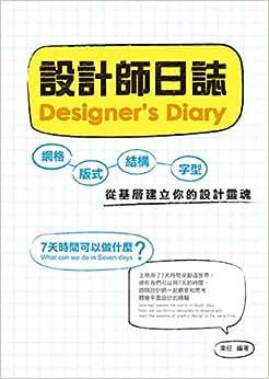 设计师结构:网格、字型、日志、版式,从基层建平面设计用什么cpu和显卡图片