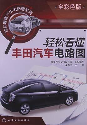 轻松看懂汽车电路图系列--轻松看懂丰田汽车电路图.pdf