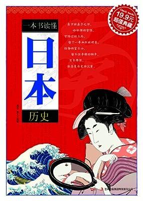 一本书读懂日本历史.pdf