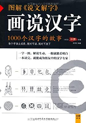 图解《说文解字》画说汉字:1000个汉字的故事.pdf