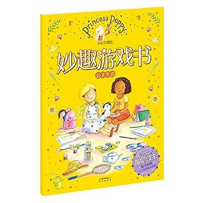 小公主波比妙趣游戏书:公主生活.pdf