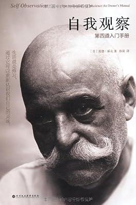 自我观察:第4道入门手册.pdf