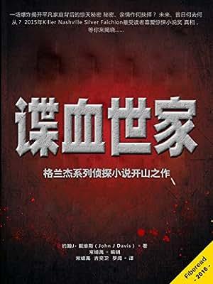 谍血世家.pdf