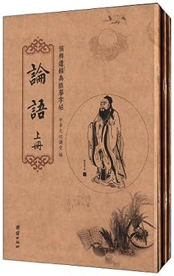 儒释道经典临摹字帖:论语.pdf