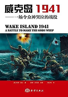 威克岛1941:一场令众神哭泣的战役.pdf