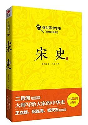 蔡东藩中华史:宋史.pdf