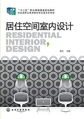 居住空间室内设计.pdf