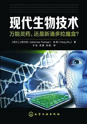 现代生物技术•万能灵药,还是新潘多拉魔盒?.pdf