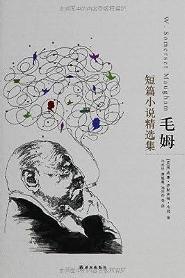 毛姆短篇小说精选集.pdf