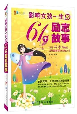 61成长书架:影响女孩一生的61个励志故事.pdf