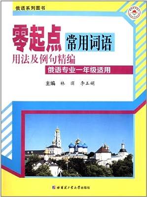 俄语系列图书:零起点常用词语用法及例句精编.pdf