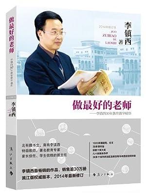 做最好的老师:李镇西30年教育教学精华.pdf