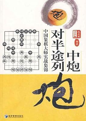 中炮对半途列炮:中国象棋大师实战集锦.pdf