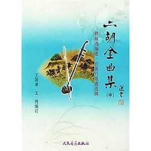 高胡)曲谱(1-3)--中国民族器乐曲博览独奏