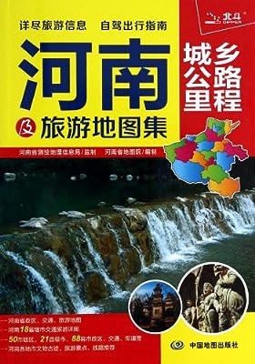 河南城乡公路里程及旅游地图集.pdf