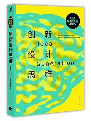 设计师生存手册:创新设计思维.pdf